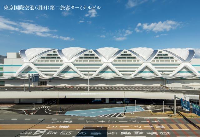 東京国際空港(羽田)第二旅客ターミナルビル